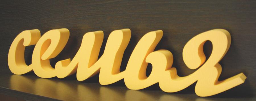 Буквы из пенополистирола