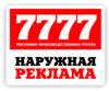 "Наружная реклама в Брянске. РЕКЛАМНОЕ АГЕНТСТВО ""7777"""