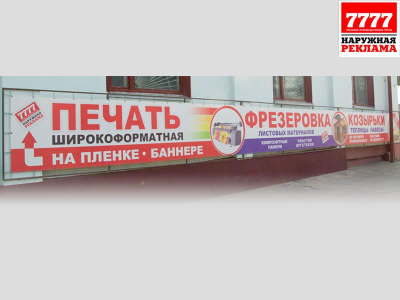 Печать на баннере в Брянске