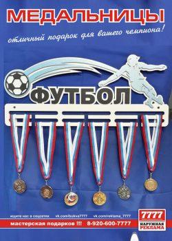 medalnica_futbol