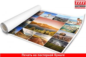 poster_pechat_7777