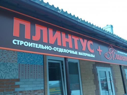 объемные буквы в Брянске