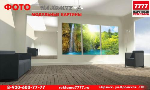 kartina_na_holste_home