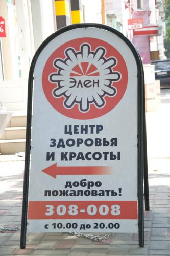 "штендер ""САЛОН КРАСОТЫ"""