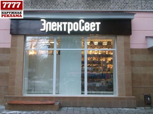 vuveska_obemnaya_v_bryanske