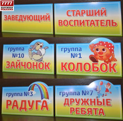 tablichka_v_sad