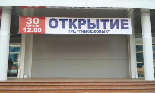 timoshki